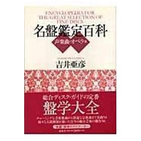 名盤鑑定百科 声楽曲・オペラ篇/吉井亜彦