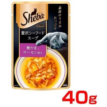 [シーバ]Sheba アミューズ 贅沢シーフードスープ 蟹かま、サーモン添え 40g 4902397848820 #w-156211