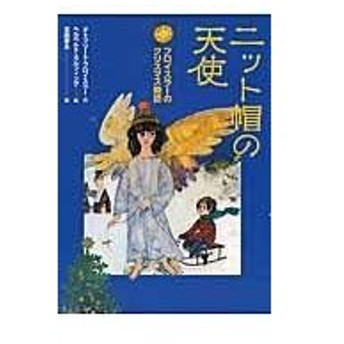 ニット帽の天使/オトフリート・プロイ