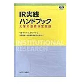 IR実践ハンドブック/リチャード・D.ハワ