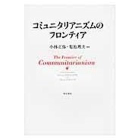 コミュニタリアニズムのフロンティア/小林正弥