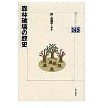 森林破壊の歴史/井上貴子