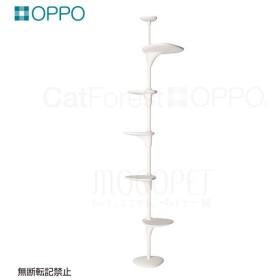 OPPO[オッポ] CatForest ホワイト / / 4904771109022 / おしゃれ キャットタワー 突っ張り スリム 省スペース シンプルな猫タワー モダン #w-146119
