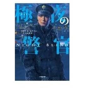 極夜の警官/ラグナル・ヨナソン