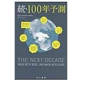 続・100年予測/ジョージ・フリードマ