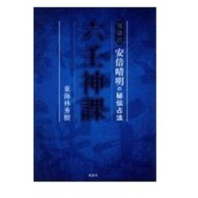 六壬神課/東海林秀樹