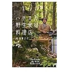 ハチスカ野生食材料理店/蜂須賀公之