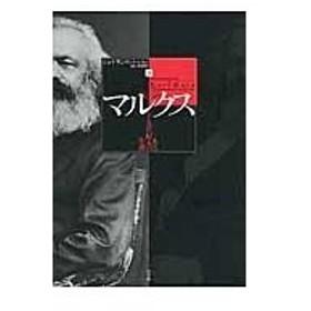 マルクス 下/ジョナサン・スパーバ