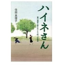 ハイネさん/住田真理子