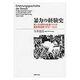 暴力の経験史/今井宏昌