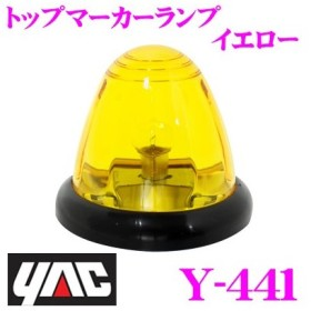 YAC ヤック Y-441 トップマーカーランプ イエロー 球なし