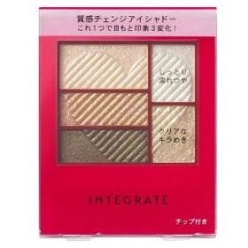 資生堂化粧品 INTEGRATE (インテグレート)トリプルレシピアイズ GR701(3.3g) IEトリプルRアイズGR701