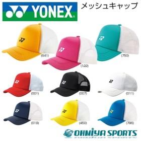 ヨネックス メッシュキャップ 帽子 UNI グッズ 40007 (9色) メンズ レディース キッズ ジュニア 男の子 女の子 スポーツキャップ 熱中症対策 アクセサリー