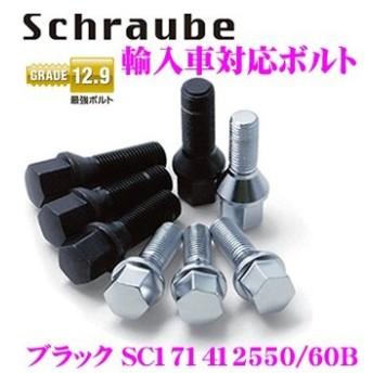 日本正規品 シュラウベ Schraube クロームボルト(ブラッククローム)SC171412550/60B(4本入り) M14×1.25/BMW・MINI