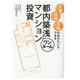 貯蓄なし経験なし度胸なしのあなたにもできる都内築浅ワンルームマンション投資/小松圭太
