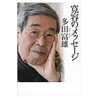 寛容のメッセージ/多田富雄