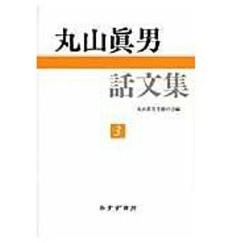 丸山眞男話文集 3/丸山眞男