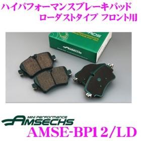 Amsechs アムゼックス AMSE-BP12/LD ハイパフォーマンスブレーキパッド ローダストタイプ フロント用 MINI F54用