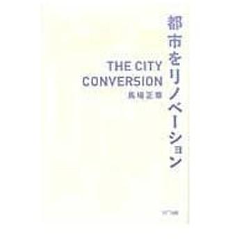 都市をリノベーション/馬場正尊