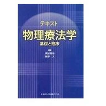 テキスト物理療法学/濱出茂治