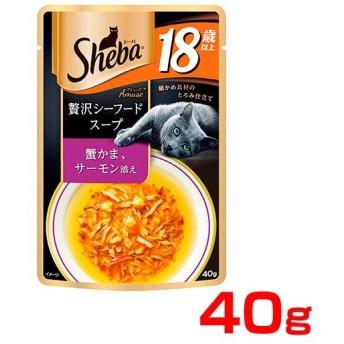 [シーバ]Sheba アミューズ 18歳以上 贅沢シーフードスープ 蟹かま、サーモン添え 40g 4902397848998 #w-156216