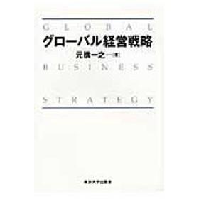 グローバル経営戦略/元橋一之