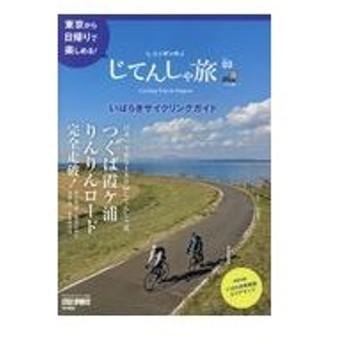 ニッポンのじてんしゃ旅 Vol.03