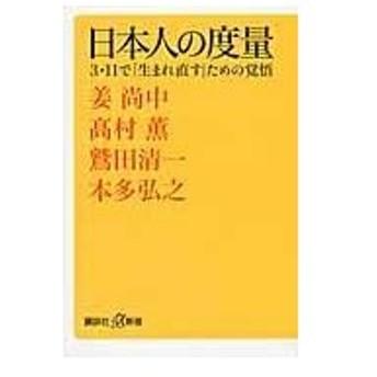 日本人の度量/姜尚中