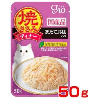 [チャオ]CIAO いなば 焼ささみ ディナー ほたて貝柱入り 50g 猫 ウエット 4901133619397 #w-153773【猫フードSALE】