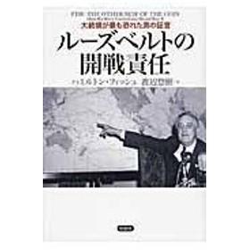 ルーズベルトの開戦責任/ハミルトン・フィッシ