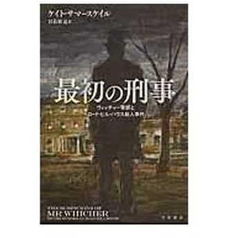 最初の刑事/ケイト・サマースケイ