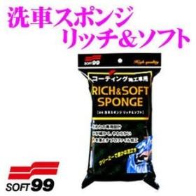 ソフト99 洗車スポンジ リッチ&ソフト ボディコーティング施工車専用!