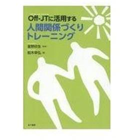 0ffーJTに活用する人間関係づくりトレーニング/星野欣生