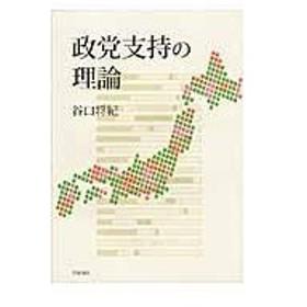 政党支持の理論/谷口将紀