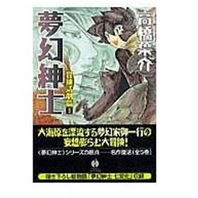 夢幻紳士 冒険活劇篇 3/高橋葉介