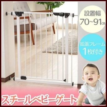 ベビーゲート とおせんぼ 階段 階段下 赤ちゃん 柵 おしゃれ 白 ホワイト ゲート フェンス 拡張フレーム スチール 突っ張り つっぱり 子供 あすつく