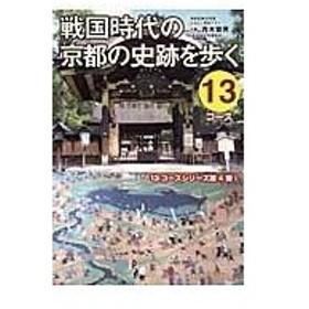 戦国時代の京都の史跡を歩く13コース/青木繁男
