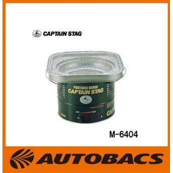 CAPTAINSTAG(キャプテンスタッグ)マルチ七輪コンロ/M-6404 レジャー キャンプ用品