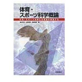 体育・スポーツ科学概論/福永哲夫
