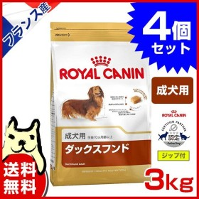 【お得な4個セット】ロイヤルカナン ダックスフンド 成犬用 生後10ヵ月齢以上 3kg×4個 [ROYAL CANIN BHN 犬用ドライ][BHNW]