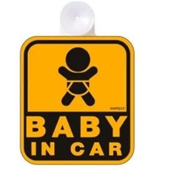 ナポレックス セーフティーサイン[BABY IN CAR] SF-3