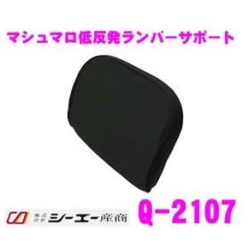 シーエー産商 Q-2107 マシュマロ低反発ランバーサポートクッション