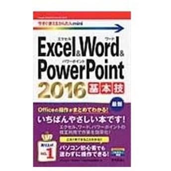 Excel & Word & PowerPoint 2016基本技/Ayura