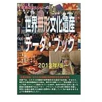 世界無形文化遺産データ・ブック 2013年版/古田陽久