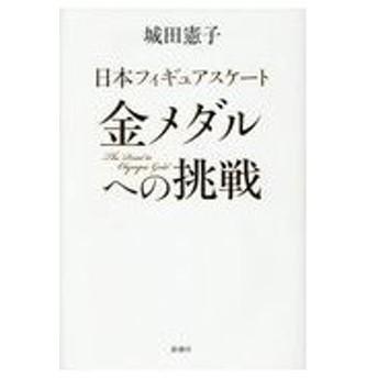 日本フィギュアスケート金メダルへの挑戦/城田憲子