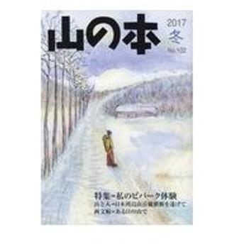 山の本 第102号(2017 冬)/山の本編集部