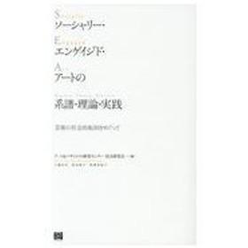 ソーシャリー・エンゲイジド・アートの系譜・理論・実践/アート&ソサイエティ