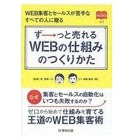 ずーっと売れるWEBの仕組みのつくりかた/伊藤勘司