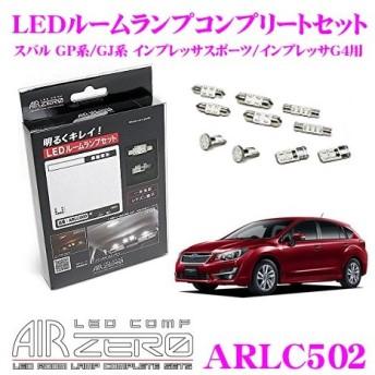 AIRZERO LED COMP ARLC502 スバル GP系/GJ系 インプレッサスポーツ/インプレッサG4用 LEDルームランプ コンプリートセット