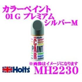 Holts ホルツ MH2230 スバル車用 プレミアムシルバーM (01G) カラーペイント